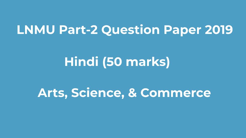LNMU B.A, B.Sc Part-2 Hindi (50 marks) 2019 Question Paper Download